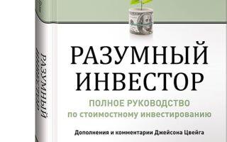 Какие книги по инвестированию стоит прочитать каждому