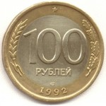 Монета 100 рублей