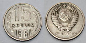 Монета в 15 копеек образца 1961 года