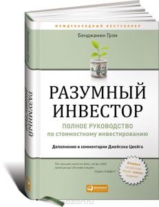 kakie-knigi-po-investirovaniyu-stoit-prochitat-kazhdomu
