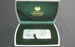 Как купить серебряный слиток в Сбербанке