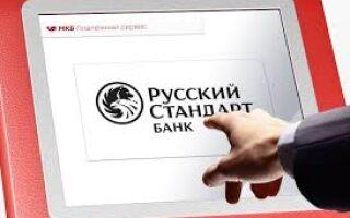 Порядок реструктуризации кредита в Русском Стандарте