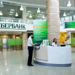 Сбербанк - один из наиболее надежных банков России
