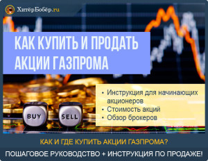 Где можно купить акции Роснефти физическому лицу